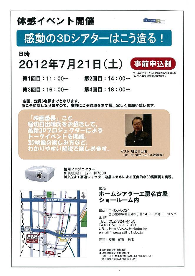 イベントチラシ�.JPG