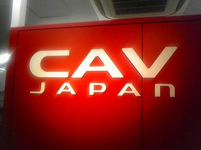 CAVジャパン