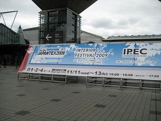 インテリアフェスティバル2009.jpg