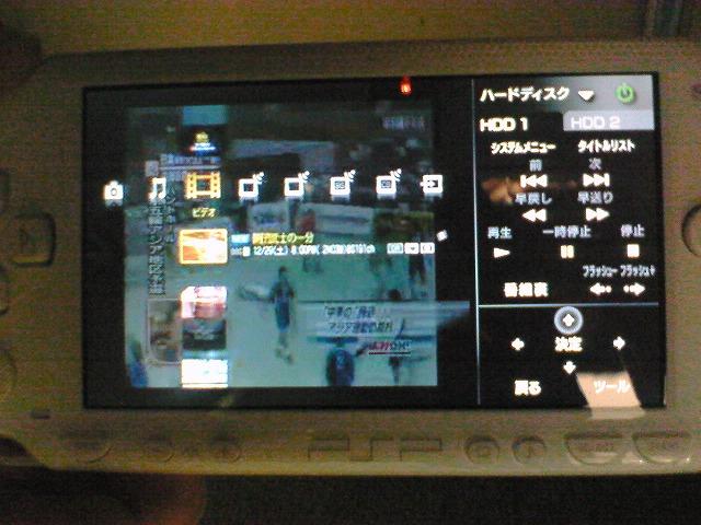 PSP ロケーションフリー
