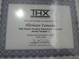 THX ホームシアター