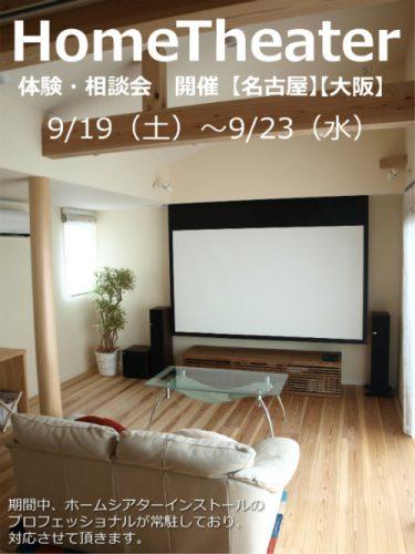 ■9/19(土)~9/23(水)ホームシアター体験・相談会開催 【名古屋】【大阪】