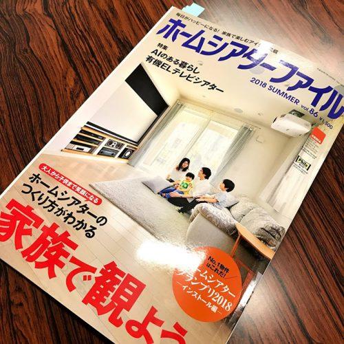 ホームシアターインストーラーの仕事259~ホームシアターファイル86号 発売中