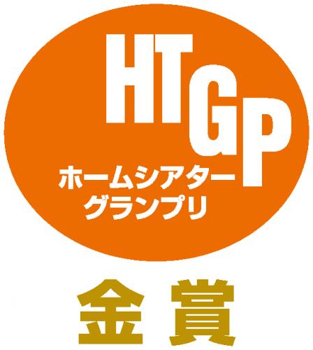 ホームシアターグランプリ リビングシアター部門で金賞を受賞!